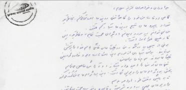 brief uit Afghanistan